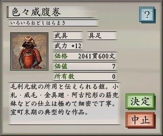 Oka0038